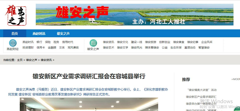 河北工人报报道:雄安新区产业需求调研汇报会