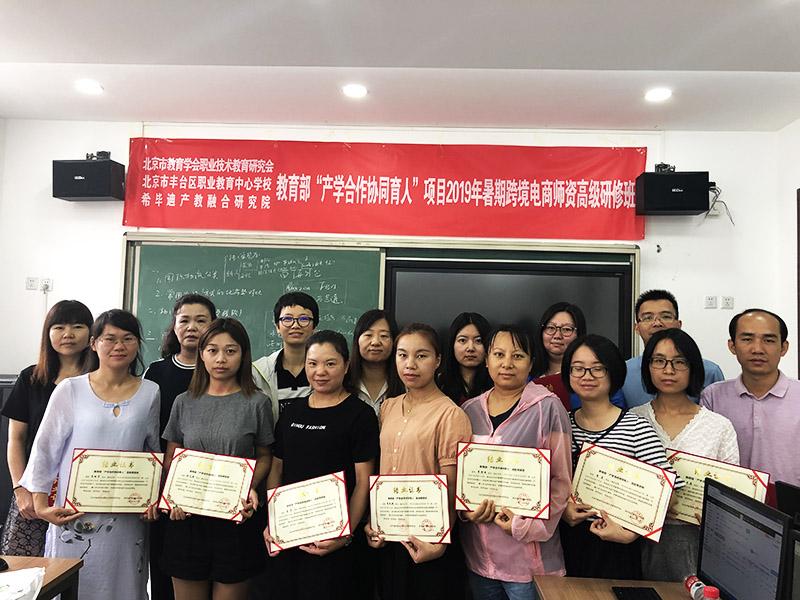 希毕迪成功举办了 2019年跨境电商师资高级研修班