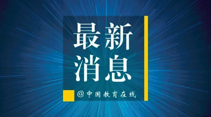 中央深改委审议通过《国家产教融合建设试点实