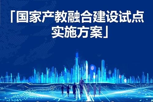 六部委发布《国家产教融合建设试点实施方案》