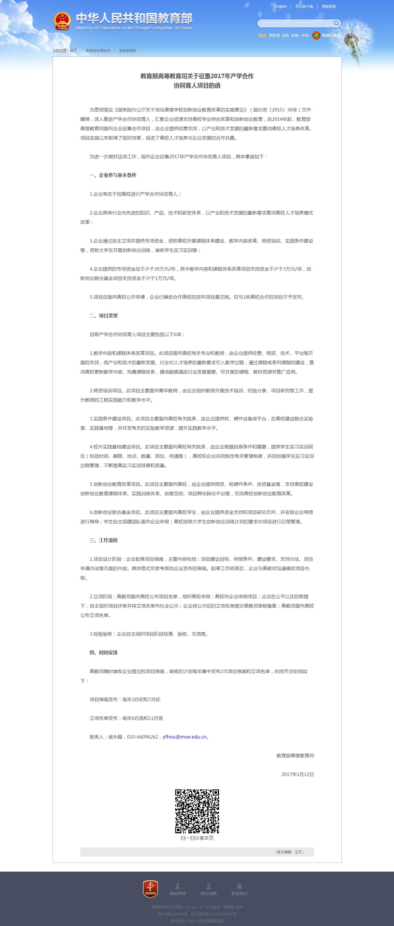 2017年希毕迪产学合作协同育人申报指南第一批